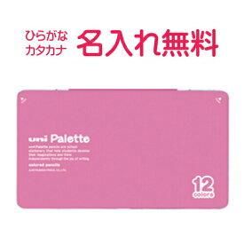 ◎◇三菱鉛筆 uni Palette(パレット) 色鉛筆12色 ピンク