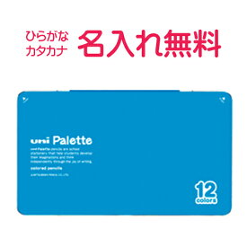 ◎◇三菱鉛筆 uni Palette(パレット) 色鉛筆12色 水色