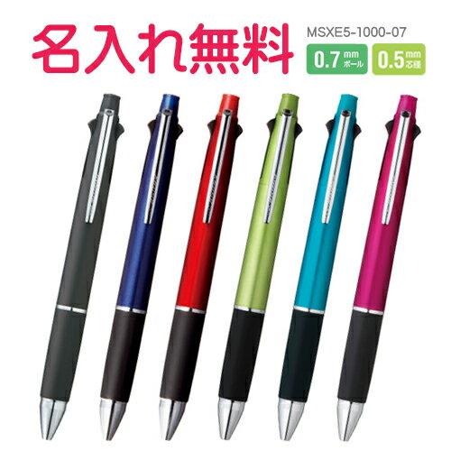 三菱鉛筆 ジェットストリーム 多機能ペン 4&1 MSXE5-1000 0.7mm 4色(黒・赤・青・緑)油性 ボールペン + 0.5mmシャープペン お名前入れ無料 団体 企業 卒団 卒業 ギフト/プレゼント