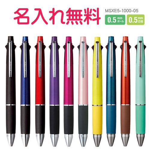 三菱鉛筆 ジェットストリーム 多機能ペン 4&1 MSXE5-1000 0.5mm 4色(黒・赤・青・緑)油性 ボールペン + 0.5mmシャープペン お名前入れ無料 団体 企業 卒団 卒業 ギフト/プレゼント