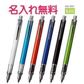 三菱鉛筆 ADVANCE アドバンス 0.5mm シャープペン クルトガ お名前入れ無料(人名に限り) ギフト/プレゼント