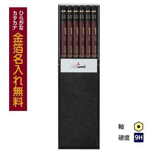 【金箔】三菱鉛筆 Hi-uni ハイユニ 9H プラケース