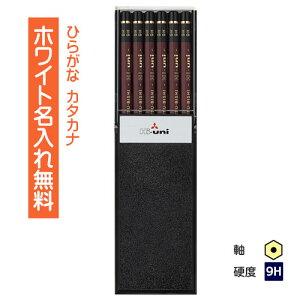<ホワイトカラー>三菱鉛筆 Hi-uni ハイユニ 9H プラケース