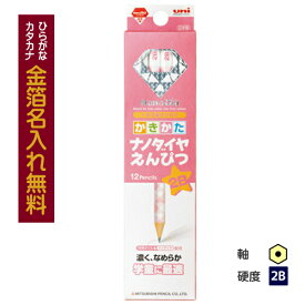 ○【金箔】ナノダイヤ かきかた鉛筆 紙箱 2B ピンク