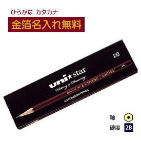 【金箔】三菱鉛筆 uni★star ユニスター 2B 紙箱