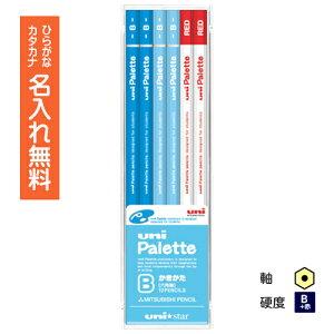 □uni Palette(パレット)  かきかた鉛筆B ユニスター 赤鉛筆セット プラケース パステルブルー