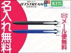 三菱鉛筆ジェットストリーム多機能ペンSXE3-30000.7mm3色(黒・赤・青)油性ボールペンJETSTREAMお名前入れ無料(人名に限り)【02P03Dec16】