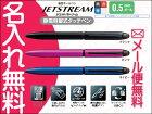 三菱鉛筆ジェットストリーム3色ボールペン&タッチペンSXE3T-18000.5mm3色(黒・赤・青)油性ボールペンJETSTREAMお名前入れ無料(人名に限り)【02P03Dec16】