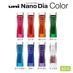三菱鉛筆 シャープ 替芯 ユニ ナノダイヤ カラー芯ピンク レッド オレンジ グリーン ミントブルー ブルー ラベンダー ミックス uni0.5-202NDC