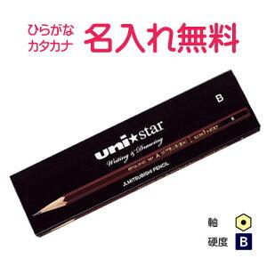 三菱鉛筆 uni★star ユニスター B 紙箱 ひらがな/カタカナお名前入れ無料