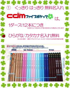 トンボ鉛筆色鉛筆紙箱12色NA【楽ギフ_名入れ】