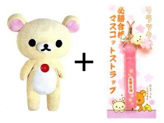 Kuttari the winning strap + korilakkuma, oversized stuffed animals