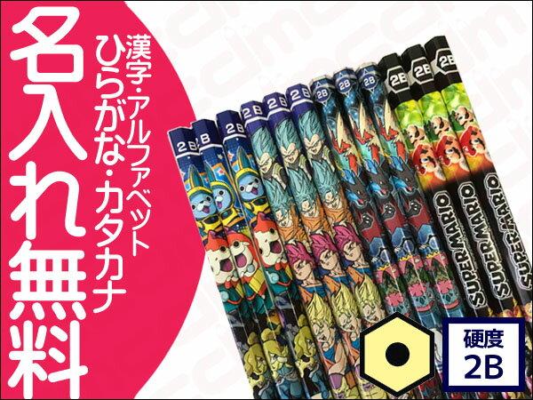 ◇キャラクターミックス鉛筆12本男の子2Bセット ひらがな・カタカナ・漢字・アルファベット名入れ無料