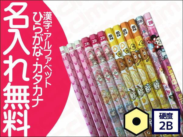 ◇キャラクターミックス鉛筆12本女の子2Bセット ひらがな・カタカナ・漢字・アルファベット名入れ無料