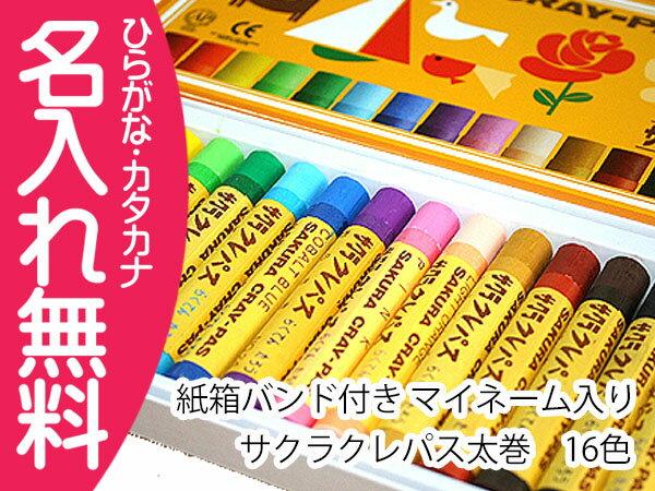 紙箱バンド付 サクラ マイネーム入り・クレパス太巻(16色) 【楽ギフ_名入れ】
