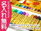 サクラマイネーム入り・クレパス太巻(16色)バンド付