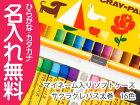 サクラマイネーム入り・クレパス太巻(16色)ソフトケース