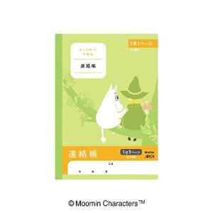 日本ノート ノート ムーミン連絡帳(ヨコ1日1ページ) A5