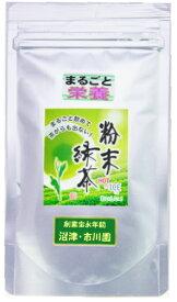粉末煎茶 パウダー 粉末緑茶 「まるごと栄養 100g袋入」4袋までメール便配送が可能 掛川茶 静岡茶 エピガロカテキンガレート