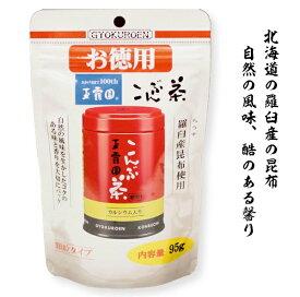 昆布茶 こんぶ茶95g(顆粒タイプ お徳用) 玉露園製 4個までメール便配送が可能 ヨウ素 カルシウム