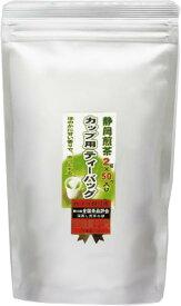 掛川 深蒸し茶 ティーバッグ 掛川茶「 カップ用ティーバッグ 2g× 50ヶ入」三角錐型で糸付