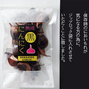 黒にんにくピンク種