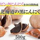【送料無料】ピンクにんにくの熟成黒にんにく 500g(100g×5袋)(常温)