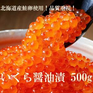 いくら醤油漬け500g(冷凍)【イクラ】【北海道】【北海道産】【鮭卵】【一番手】【海鮮丼】【海鮮弁当】【魚卵】