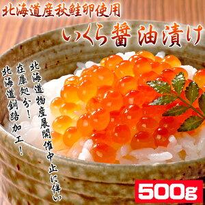 いくら醤油漬け500g(250g×2)(冷凍)※賞味期限:2021年10月31日