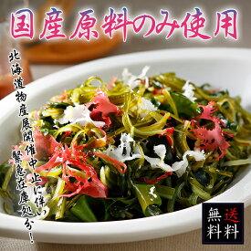 【送料無料】海藻サラダ300g×6袋(計1800g)(冷蔵)【海藻】【ワカメ】【昆布】【とさかのり】【食物繊維】【塩蔵】【北海道物産展】