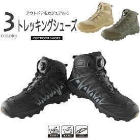 メンズ トレッキングシューズ ウォーキングシューズ アウトドア スニーカー 登山 釣り シューズ 靴 防滑 ハイキング キャンプ レディース
