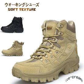 トレッキングシューズ メンズ ウォーキングシューズ アウトドア ブーツ ミリタリーブーツ 登山 釣り シューズ 靴 ワークブーツ ジャングルブーツ 遠足靴