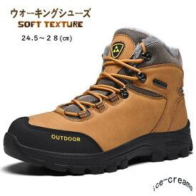 トレッキングシューズ メンズ ウォーキングシューズ 裏起毛 アウトドア ブーツ ハイキング 登山 釣り シューズ 靴 ワークブーツ ジャングルブーツ 遠足靴