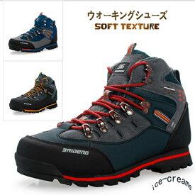 トレッキングシューズ メンズ ウォーキングシューズ アウトドア ブーツ ミリタリー ハイキング 登山 釣り シューズ 靴 ワークブーツ ジャングルブーツ 遠足靴