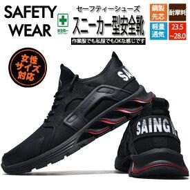 ランニングシューズ 安全靴 セーフティーシューズ スニーカー 作業靴 メンズ レディース 本革 鋼製先芯 軽量 作業 おしゃれ 大きいサイズ 通気 つま先保護 耐摩耗 防刺し靴