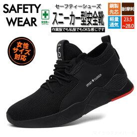 安全靴 セーフティーシューズ スニーカー 作業靴 メンズ レディース 通気性 メッシュ 鋼製先芯 軽量 防滑 おしゃれ 大きいサイズ つま先保護 耐摩耗 防刺し靴