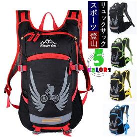 ランニングバッグ ジョギングバッグ サイクリングバッグ ハイドレーションバック 自転車 自転車 ハイキング 水袋 ウォーターバッグ 水袋付かない