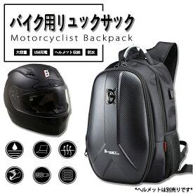 バイク用 ツーリング リュックサック バックパック ヘルメットバッグ バイクバック 耐久性 USB充電 レーシングバッグ 大容量収納 撥水 通気 通学 通勤