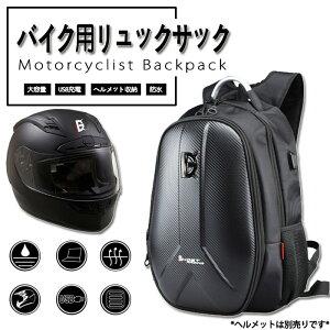 バイク用 ツーリング リュックサック バックパック ヘルメットバッグ バイクバック 耐久性 USB充電 レーシングバッグ 大容量収納 防水 通気 通学 通勤