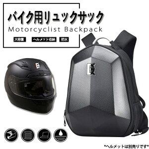 バイク用 ツーリング リュックサック バックパック ヘルメットバッグ バイクバック 耐久性 容量拡張機能 レーシングバッグ 大容量収納 防水 通気 通学 通勤