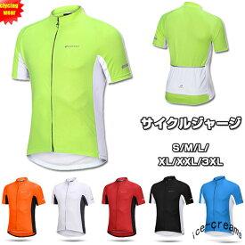 サイクルジャージ 半袖 上着 シャツ メンズ 夏用 サイクルウエア 自転車 サイクリング ジャージ ロードバイクウェア 吸汗速乾 通気 スポーツシャツ おしゃれ