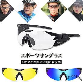 スポーツサングラス 偏光サングラス セット メンズ 自転車 サイクル サイクリング ゴルフ UVカット 偏光レンズ 釣り 運転 軽量 調光 おしゃれ ドライブ