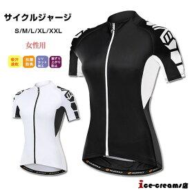 サイクルジャージ 半袖 上着 シャツ レディース 夏用 サイクルウエア 自転車 サイクリング ジャージ ロードバイクウェア 吸汗速乾 通気 スポーツシャツ UVカット