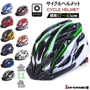 サイクルヘルメット 自転車 ロードバイク キックボード サイクリング おしゃれ 超軽量 メンズ レディース 大人用 キッズ 学生用 通勤 通学 通気 スケボー 安全