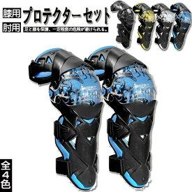 膝プロテクター 肘プロテクター 膝用 2点セット メンズ バイク用品 耐衝撃 自転車 バイク用 パッド オートバイ レーシング 通気 オフロードツーリング 防風