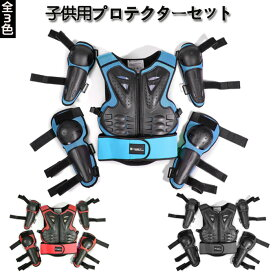 キッズ プロテクター チェストガード 子供用 セット 自転車 キックボード スケートボード バイク サイクルウエア 耐衝撃 スノボ 通気 安全 スポーツ用 軽量