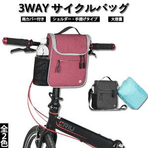 3way 自転車バッグ ハンドルバッグ フロントバッグ ショルダーバッグ サイクルバッグ 手提げ 防水 大容量 ロードバイク 通勤 通学 レディース メンズ