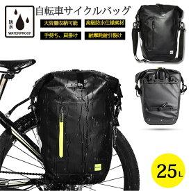 自転車用 パニアバッグ 25L キャリアバッグ サイクルバッグ 大容量 収納 撥水 サイドバッグ 多機能 リアバッグ リアサイドバッグ パニエ ロードバイク