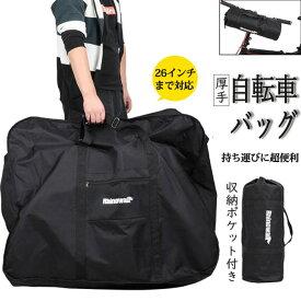 26インチ 折り畳み自転車用 輪行バッグ ロードバイク 自転車 バッグ 輪行袋 キャリーバッグ 折りたたみ 持ち運び 便利 大容量 厚手 旅行 運ぶ 輸送