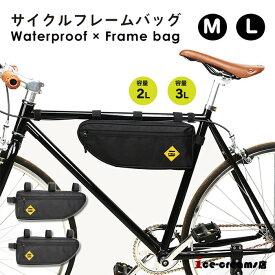 2L 3L フレームバッグ トップチューブバッグ スマホ収納 自転車 小物収納 ポーチ ロードバイク サイクルバッグ 自転車バッグ 自転車ホルダー サイクリングバッグ